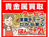 金・プラチナ貴金属買取サイト