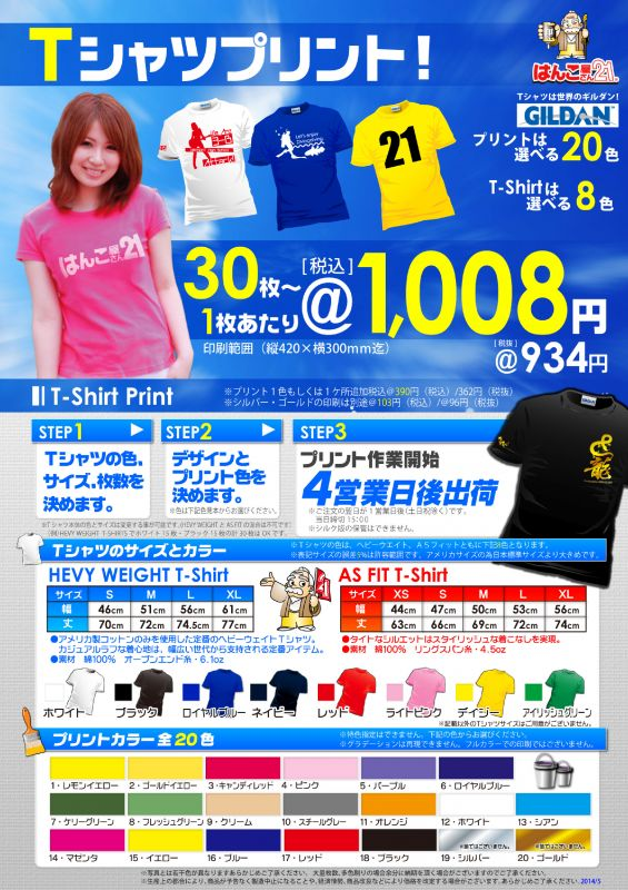 激安1008円Tシャツ