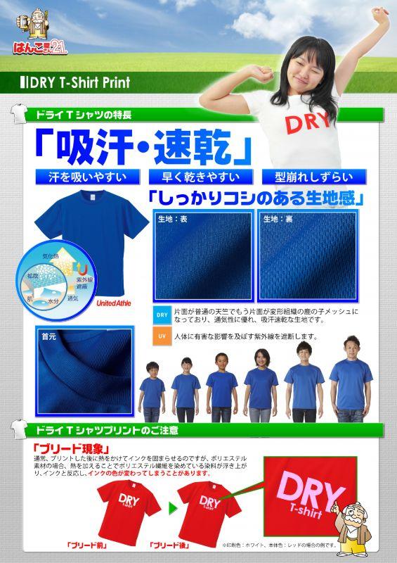 ドライTシャツ 汗を吸いやすい・早く乾きやすい