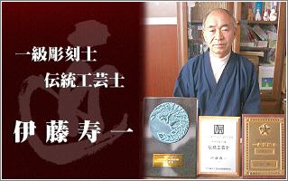 手彫り印鑑の伊藤先生
