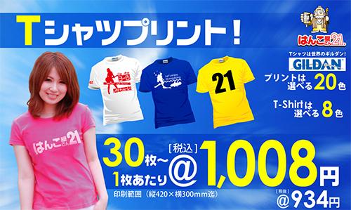 1008円Tシャツtop