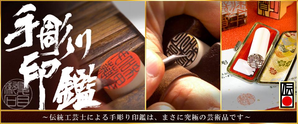 手彫り印鑑top