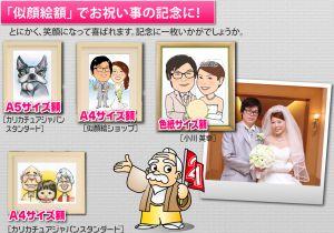 似顔絵作成サービス02