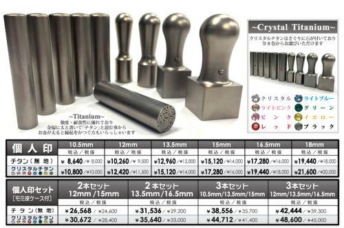 チタン-個人-価格表