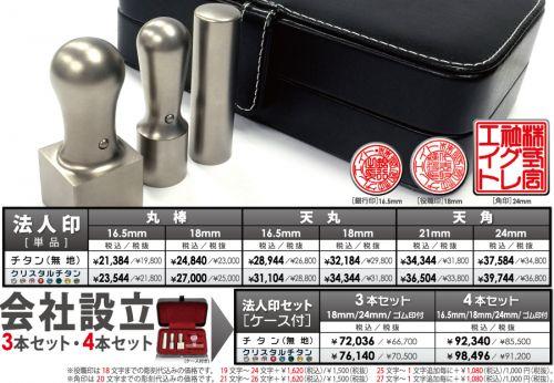チタン-法人-価格表