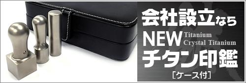 チタン(中 法人)