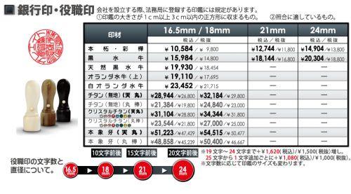 役職印-価格表-関東