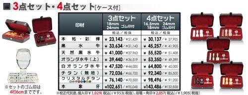 法人セット-価格表-関東