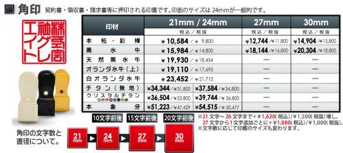 角印-価格表-関東