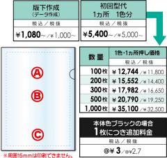 クリアホルダー価格表