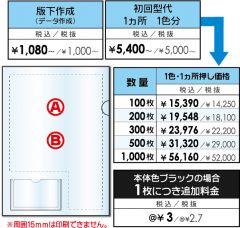 名刺ホルダー価格