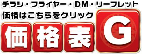 チラシ フライヤー DM リーフレット価格はこちらをクリック