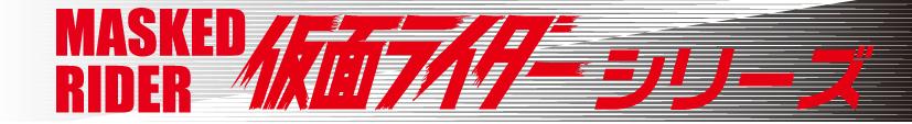 仮面ライダーシリーズ・タイトル