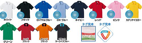 ドライカノコポロシャツ本体12色