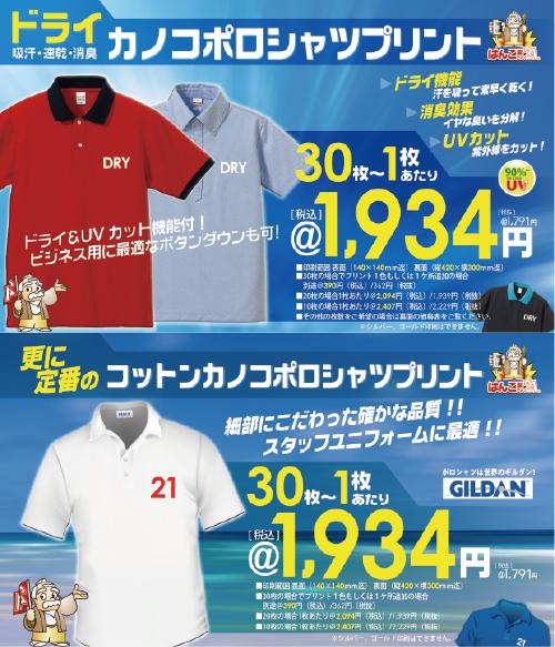 ポロシャツ201505