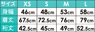 コットンカノコポロシャツサイズ表