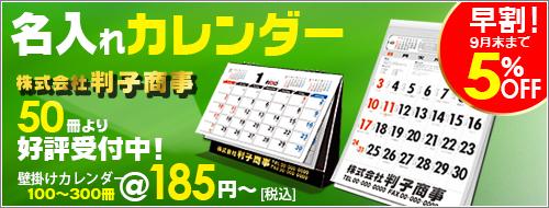 カレンダー印刷早割