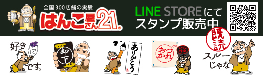 黄門様LINEスタンプ販売中!!