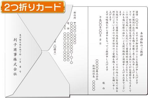 挨拶状はがき印刷 2つ折りカード