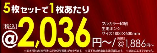 激安のぼりは1枚2036円