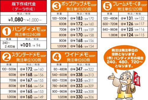 メモ帳販売価格201510