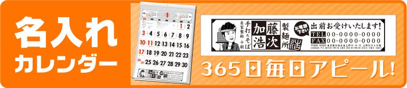 名入れカレンダー作成