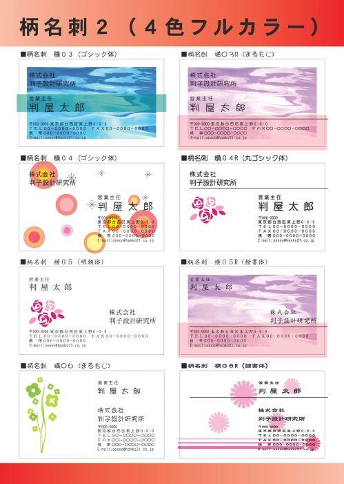 名刺デザインテンプレート10