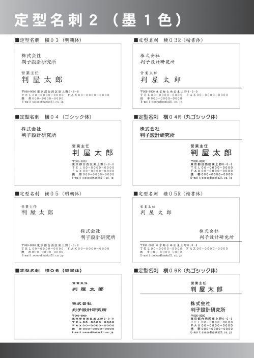 名刺デザインテンプレート02