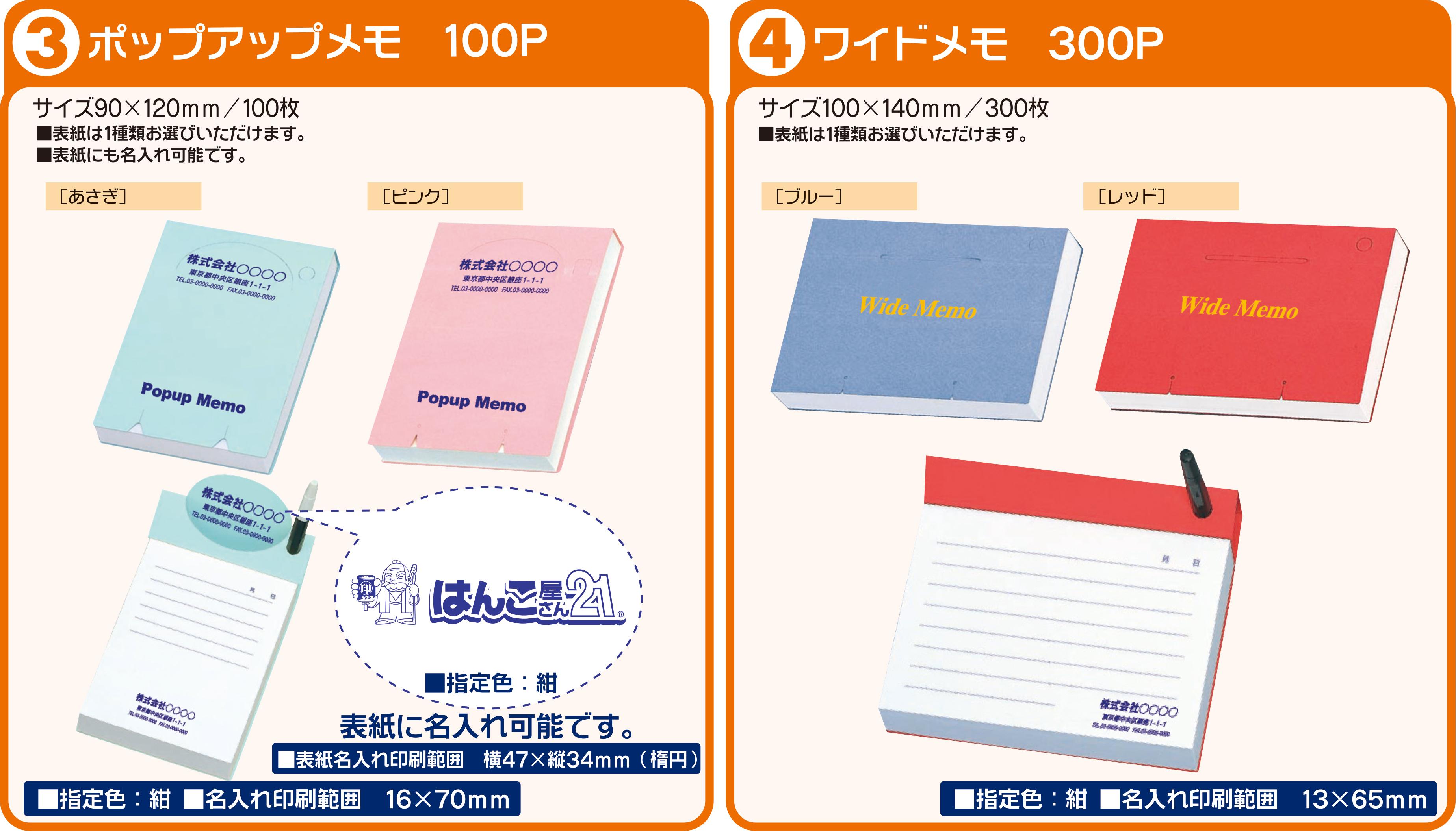 メモ帳ラインナップ2