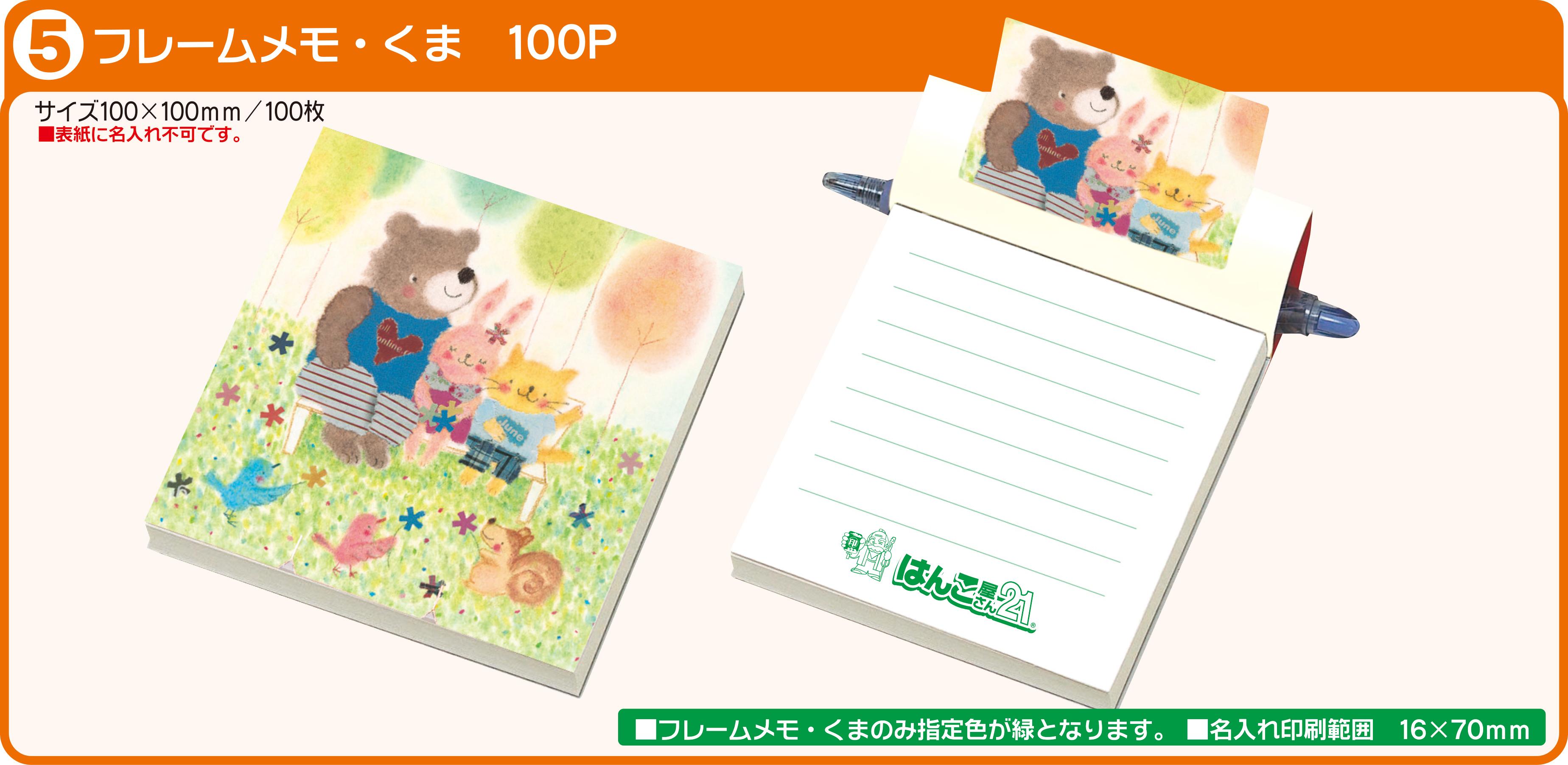 メモ帳ラインナップ3