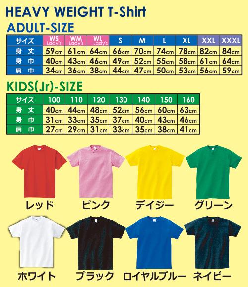 Tシャツのサイズと代表的な色