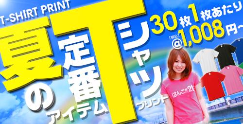 1008円Tシャツ201604