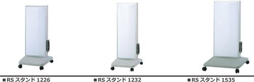 RSスタンド1226
