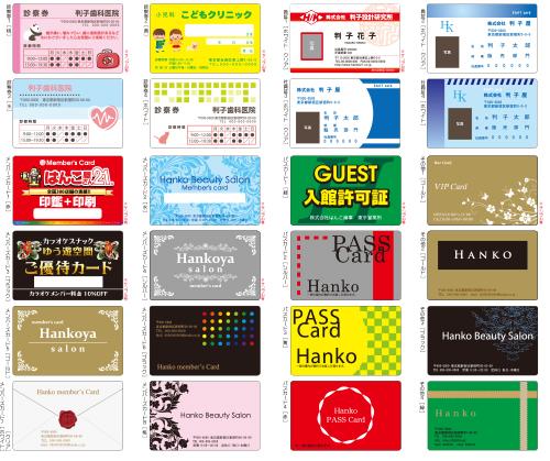 PVCカードデザインサンプル
