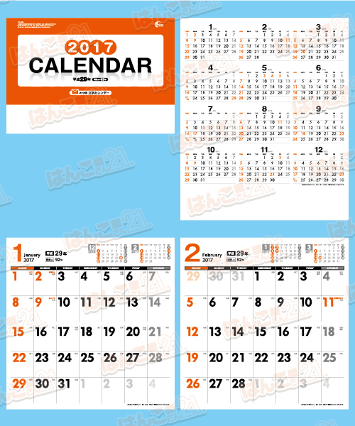 TC-1メール便文字カレンダー
