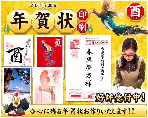 2017年はんこ屋さん21年賀状(酉)受付スタートしました!!