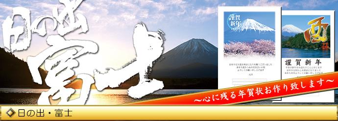 日の出富士