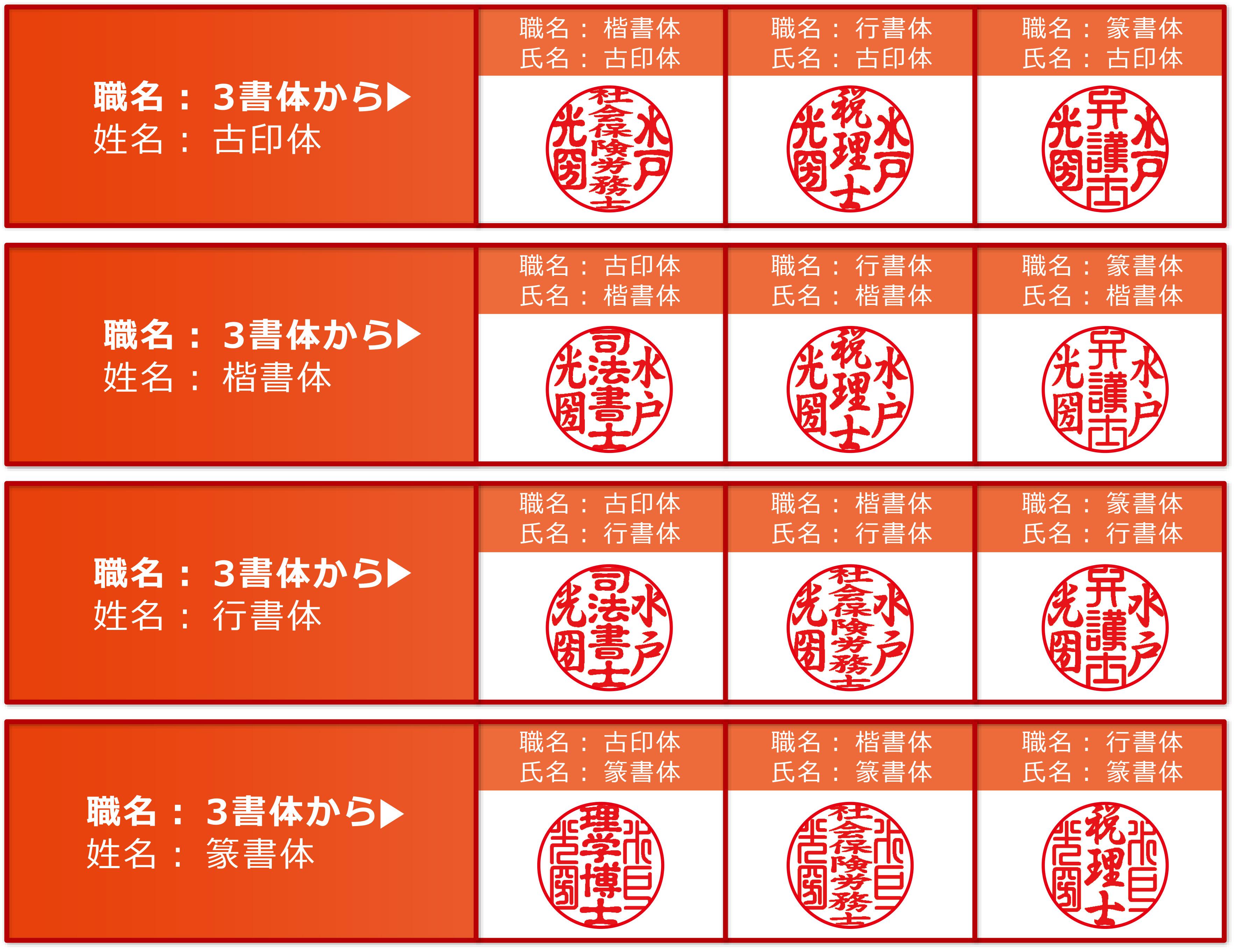 職業印鑑A2書体