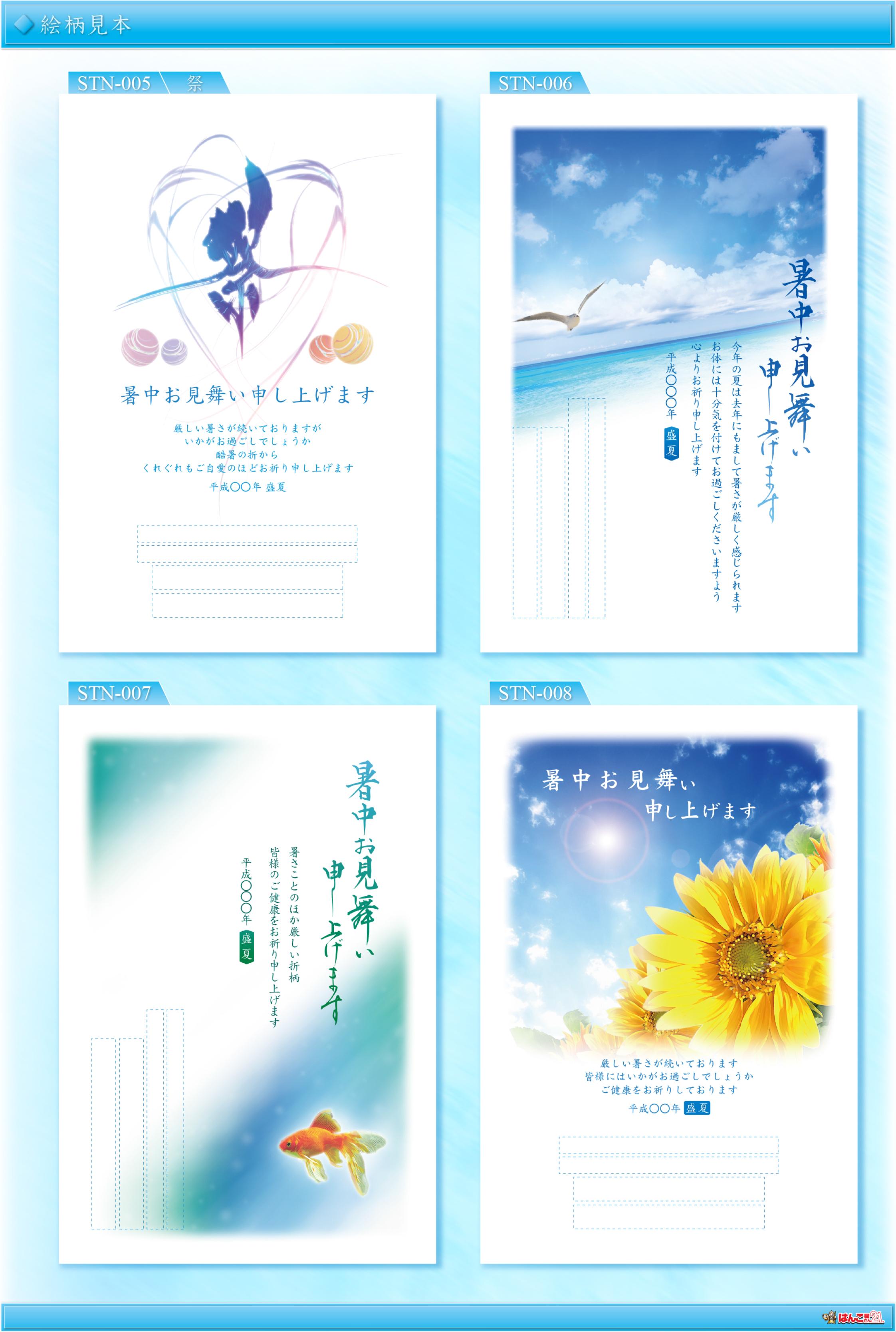 暑中絵柄5-8