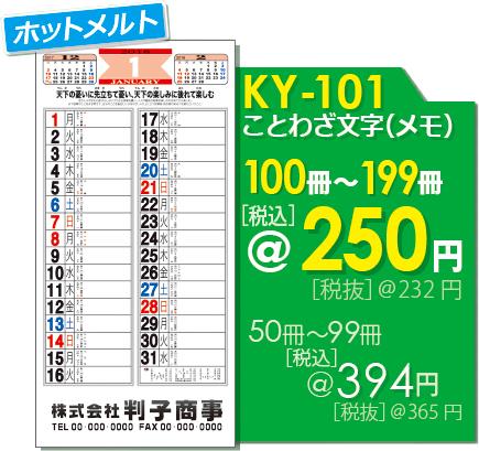 壁掛カレンダーKY-101