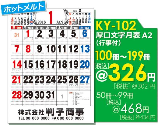 壁掛カレンダーKY-102