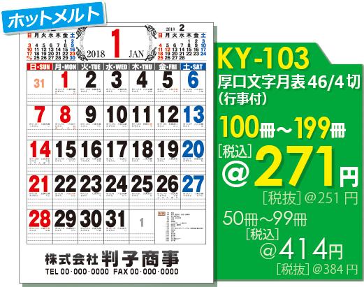 壁掛カレンダーKY-103