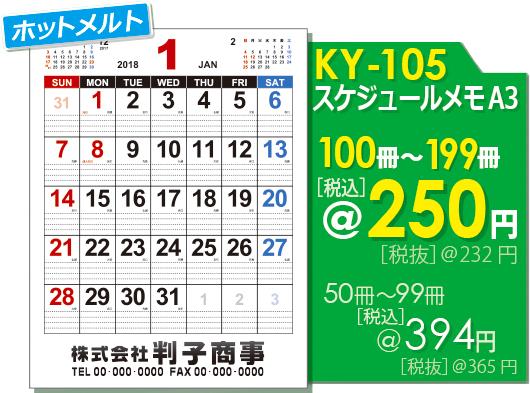 壁掛カレンダーKY-105