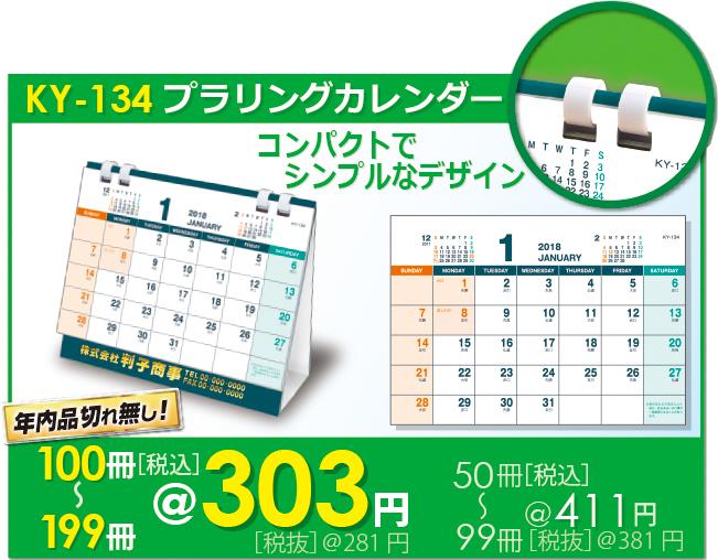 卓上カレンダーKY-134