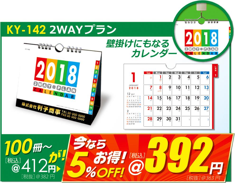 卓上カレンダーKY-142