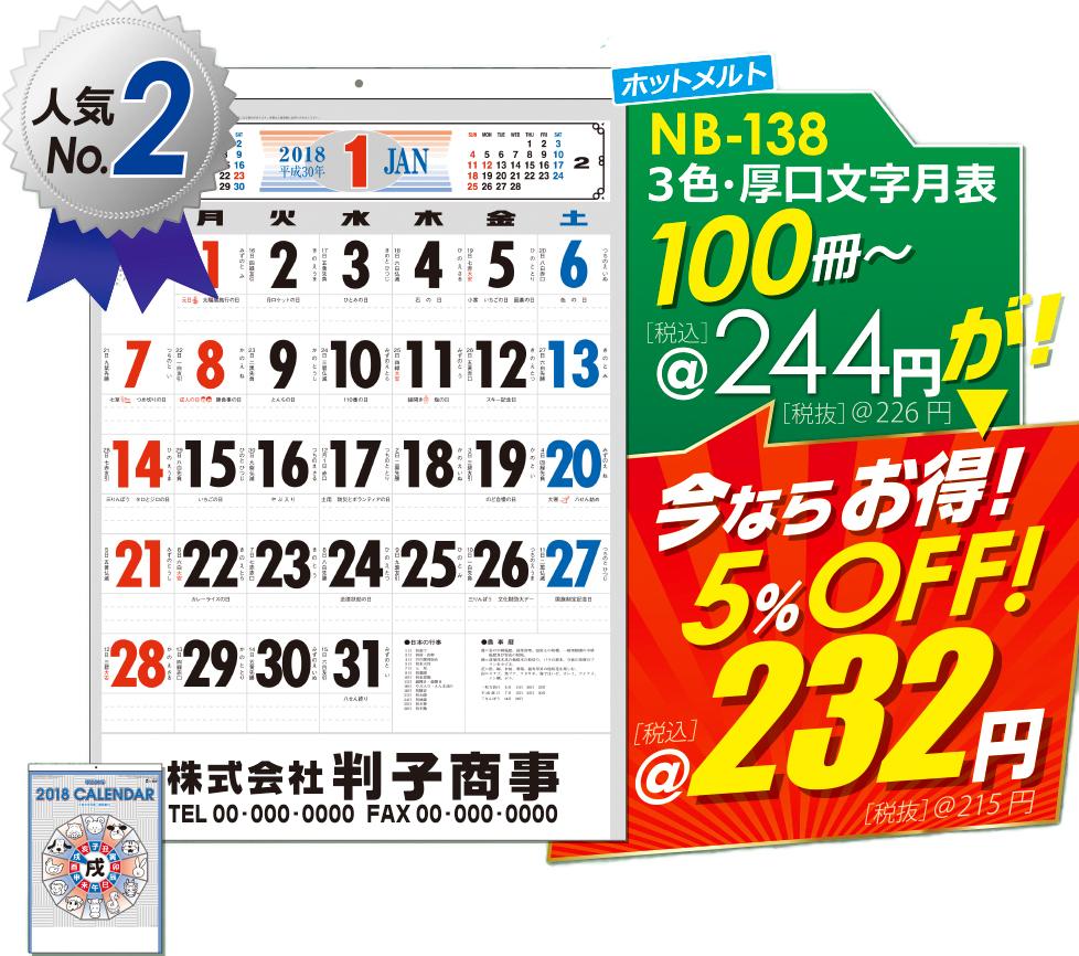 壁掛カレンダーNB-138
