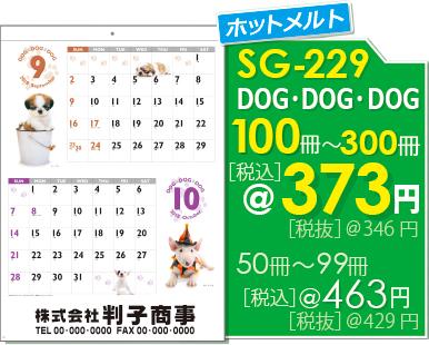 壁掛カレンダーSG-229