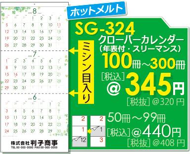 壁掛カレンダーSG-324