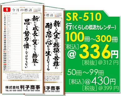 壁掛カレンダーSR-510