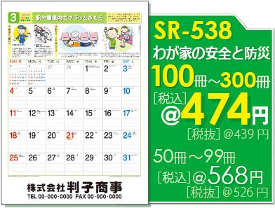壁掛カレンダーSR-538